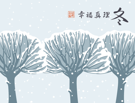 Vector illustration of a winter landscape with snow covered trees in china style. Hieroglyph Happiness, Truth, Winter Illustration