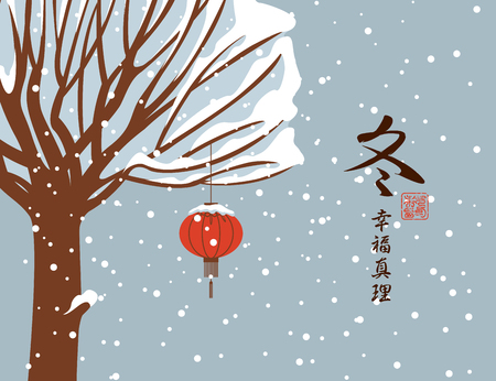 Vector illustration of a winter landscape with snow-covered tree with paper lantern in Chinese style. Hieroglyph Winter, Happiness and Truth Illustration