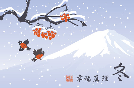 Vector illustration of a winter landscape with branches and red bunches of a Rowan tree and birds on the background of snow covered mountain. Hieroglyph Happiness, Truth, Winter