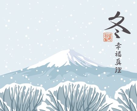 Illustration of a winter landscape on the background of snow covered mountain. Illustration
