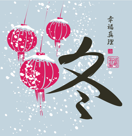 Vector winter illustration of a red paper lanterns in the Chinese style on the background of snowfall. The Chinese new year. Hieroglyph Winter, Happiness and Truth Illustration