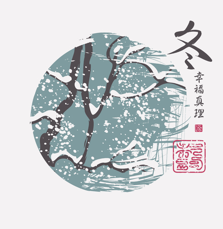 Vector illustration of a winter landscape with snow covered tree in Chinese style. Hieroglyph Winter, Happiness, Truth