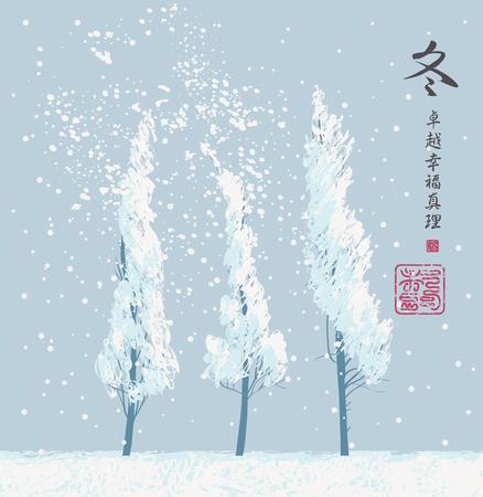 Vector l'illustrazione di un paesaggio dell'inverno con gli alberi innevati nello stile della porcellana. Geroglifico Inverno, perfezione, felicità e verità