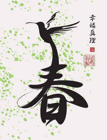 Vector Chinese character spring patterned hummingbird and abstract green drops in the Chinese style. Hieroglyph Spring, Happiness, Truth