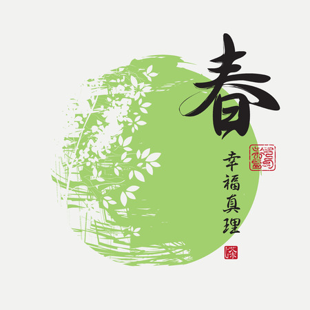 Vector Chinese character Spring on the background of abstract green landscape with cherry blossom in Chinese style. Hieroglyph Spring, Happiness, Truth Illustration
