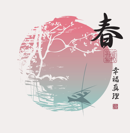 Vector Chinese character Spring on the background of an abstract landscape with cherry blossoms and a lonely boat in Chinese style. Hieroglyph Spring, Happiness, Truth