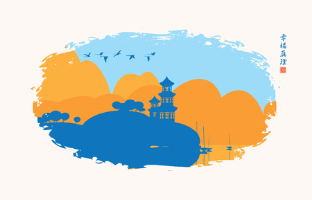 Vector Chinese watercolor landscape with pagoda on the hilly shore of the lake. Chinese character Happiness, Truth