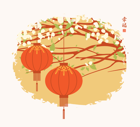 Vector landscape with branches of flowering tree and red paper lanterns, watercolor in Chinese style. Hieroglyph Happiness Illustration