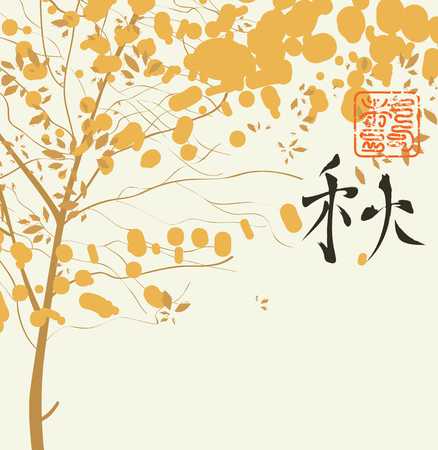 Vector banner on autumn theme. Fall landscape with a tree with yellowed foliage. Watercolor in Chinese style. Hieroglyph autumn