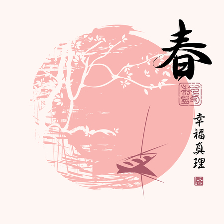 Spring landscape in the style of Japanese and Chinese watercolor with a blossoming tree and boat on the river or lake. Vector illustration. Hieroglyphs Spring, Happiness, Truth Ilustração
