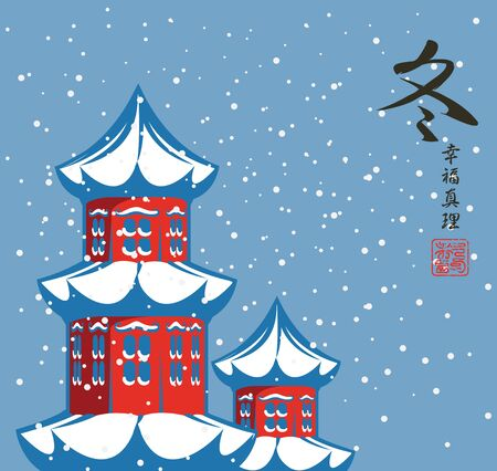 Vector illustration of winter landscape with snow-covered pagoda in the style of a Japanese watercolor.