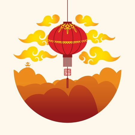 Vector banner in the style of Japanese and Chinese watercolors. Decorative illustration with a red paper lantern against a background of high mountains and golden curly clouds