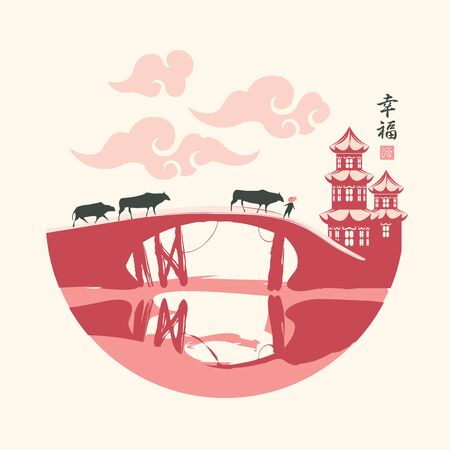 Vector banner in the style of Japanese and Chinese watercolors in pink tones. Decorative landscape with pagoda, bridge and herd of cows. Chinese character that translates as Happiness
