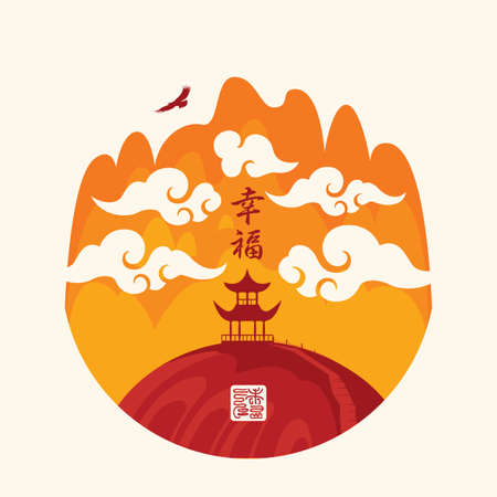 Japanese or Chinese landscape with a silhouette of traditional Chinese gazebo high in the mountains. Vector banner in the form of a circle with a Chinese character that translates as Happiness Иллюстрация