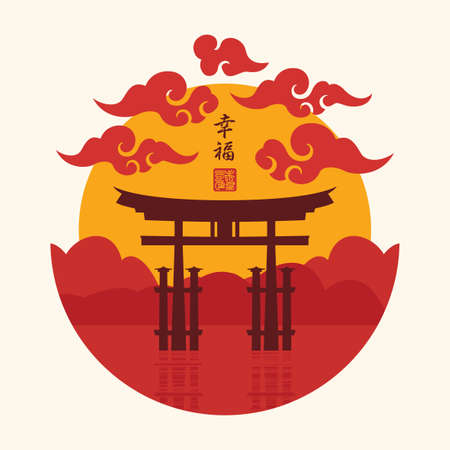 Japanese or Chinese landscape with torii gate on the background of mountains and the rising sun. Vector banner in the form of a circle with a Chinese character that translates as Happiness