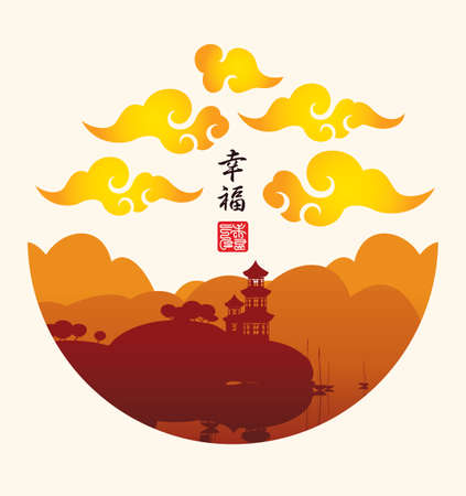 Japanese or Chinese landscape with a pagoda silhouette on the shore of a lake or river. Vector banner in the form of a circle with a Chinese character that translates as Happiness