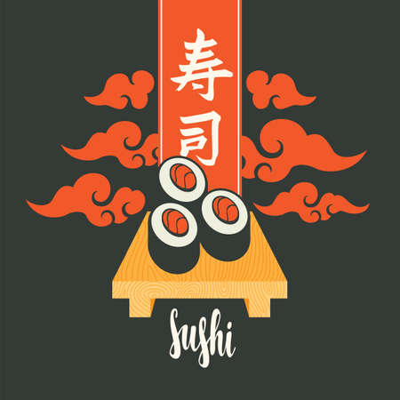 Banner, label or menu with sushi on a wooden tray, red clouds and inscription on a black background in flat style. Hieroglyph Sushi. Traditional Japanese and Chinese cuisine 矢量图像