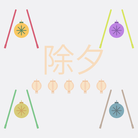 chop sticks: chopsticks Vector illustration collection of Chinese new year celebration in flat style chopsticks and chirstmas ball on background with Chinese character that means New Year Eve