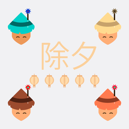 east man Vector illustration collection of Chinese new year celebration in flat style Chinese man in traditional conical hat with sparkler on background with Chinese character that means New Year Eve Illustration