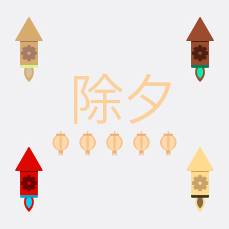 squib: firecracker rocket Vector illustration collection of Chinese new year celebration in flat style Firework rocket on background with Chinese character that means New Year Eve