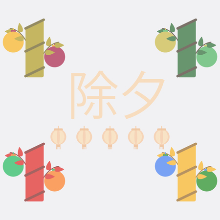 feliz: China bamboo Vector illustration collection of Chinese new year celebration in flat style bamboo decorated with balls on background with Chinese character that means New Year Eve