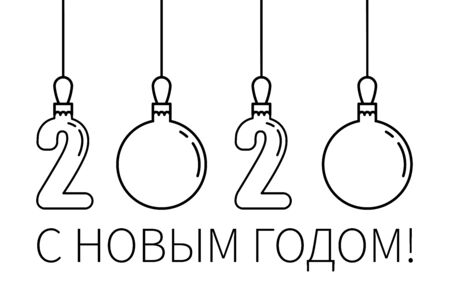 happy new year written in russian christmas toys
