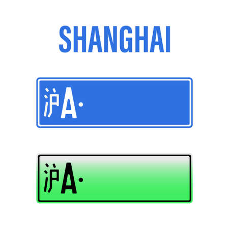 chinese car number plate vector illustration. china isolated license licence sign. beijing city and shanghai. on white background. auto transportation information. electric vehicle Vettoriali