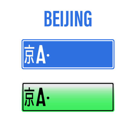 chinese car number plate vector illustration. china isolated license licence sign. beijing city and shanghai. on white background. auto transportation information. electric vehicle