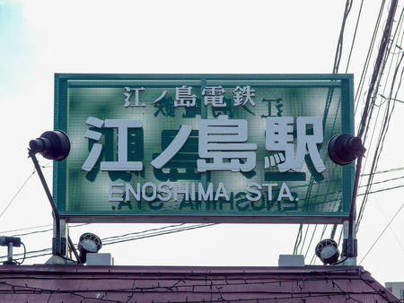 2015 December 31. Enoshima Japan. an Enoshima train station signboard of Enoden railway line. Editöryel