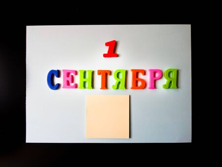 The word September 1 in Russian on a white sheet of paper in multicolored letters and a place to write. Back to school concept. 写真素材