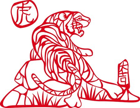 Left Chinese letter means Tiger and Right Chinese letter means Good luck  Vector