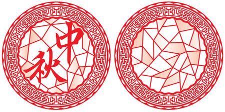 meant: Due caratteri cinesi significava cinese Mid Autumn