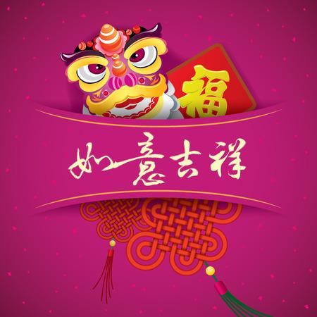 kutlamalar: İstediğiniz gibi CNY Şanslı aplike arka plan illüstrasyon, Çin ifade Şanslı anlamına gelir Çizim