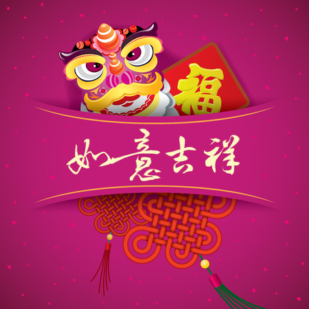 traditional celebrations: CNY Lucky applique background illustration, the Chinese phrase means Lucky as desired
