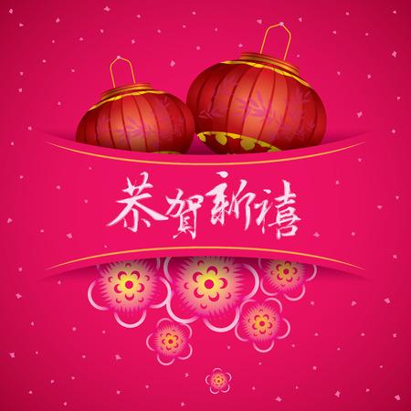 CNY Gloednieuw jaar applique illustratie met Lantaarn en bloesem, de Chinese uitdrukking betekent Gelukkig Chinees Nieuwjaar