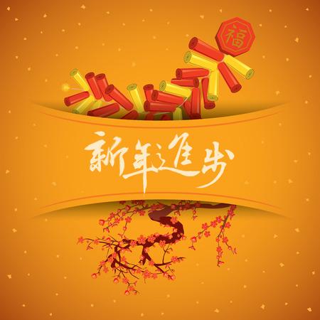flor de durazno: CNY apliques Próspero ilustración de fondo, la frase china significa próspero año nuevo Vectores