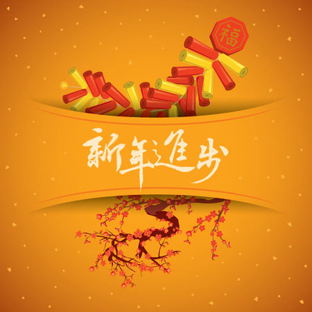 year curve: CNY Prosperous applique background illustration, the Chinese phrase means Prosperous new year Illustration