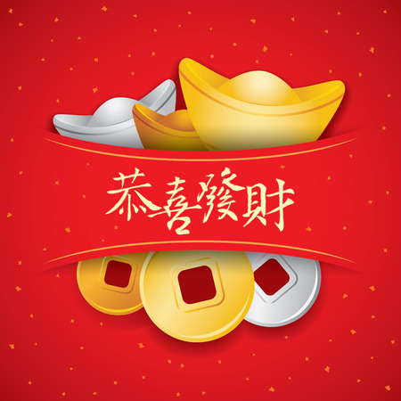 new year greetings: CNY Wealth applique illustration with Golden and money, the Chinese phrase means Happy and prosperous Illustration
