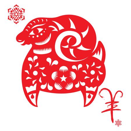 wzorek: Chiński Czerwony CNY owce ilustracja, chińskie słowo oznacza Rok Owiec Ilustracja
