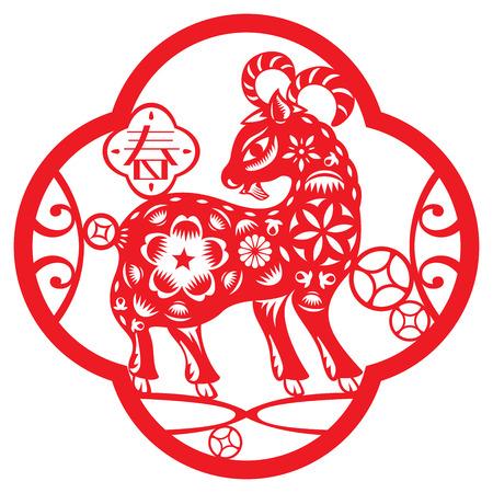 cabras: Ilustraci�n ovejas suerte rojo chino en el estilo de corte de papel, la palabra china significa primavera Vectores