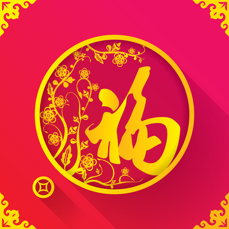 wobbler: Luck, Blessing, Long Shadow, New Years Eve, Chinese New Year, New Year, New, Year, Vector, Lunar Eclipse, Scroll, Label, Decoration, Borders, Frame, Design, Backgrounds, Asia, Wobbler, Giving, Flag, Postage Stamp, Hanging, Sign, Traditional Culture, tem