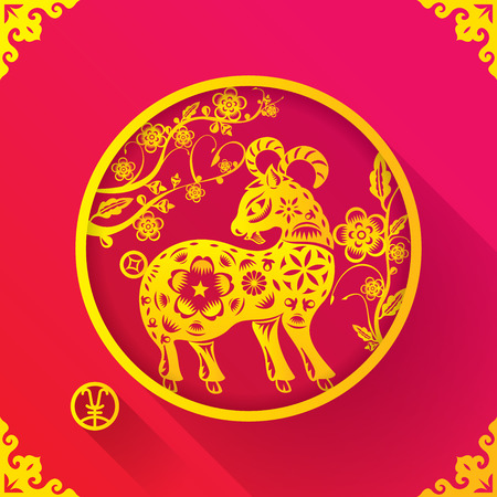 chinese postage stamp: Chinese New Year design template, small circle word means year of sheep