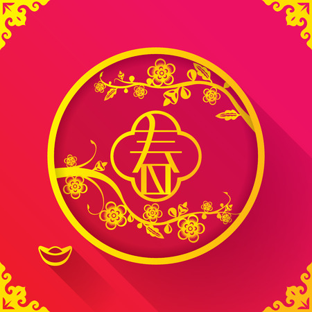chinese new year decoration: Chinese New Year design template, Chinese word means Spring or new