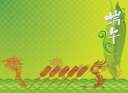 dragones: Del barco del dragón festival de ilustración de fondo, dos escritura china significa 05 de mayo festival o dragón festival de barco en chino Vectores