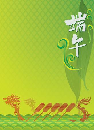 Dragon boat festival illustration de fond, deux écriture chinoise moyenne peut 5 du Festival ou le festival de bateaux-dragons en chinois Banque d'images - 38791168
