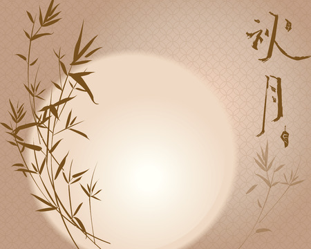 chinese script: Mid Autumn full moon and bamboo backdrop illustration