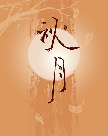 chinese script: Mid Autumn full moon illustration
