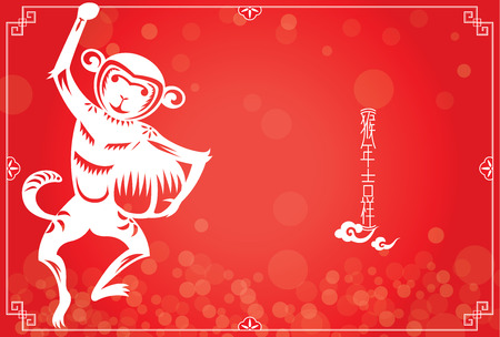 monkey: Chinese New Year monkey illustration background on defocused light effect, the Chinese proverb means Lucky Monkey year