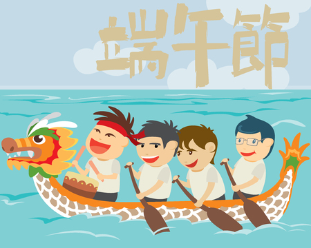 illustration of happy kids in a dragon boat racing, the Chinese headline means Dragon boat festival