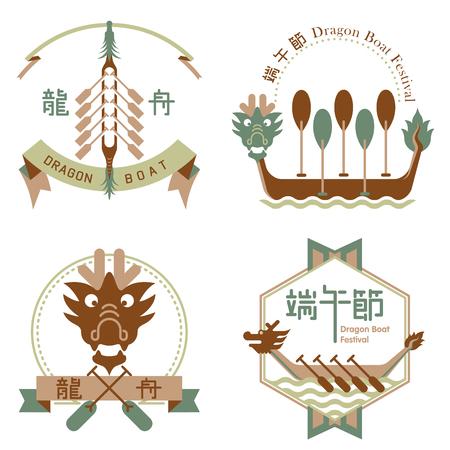 dragones: Dragon Boat Festival conjunto de elementos de diseño, chino significa Festival del barco del dragón